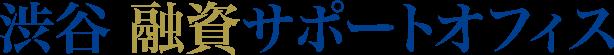 渋谷 融資サポートオフィス