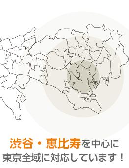 渋谷・恵比寿を中心に東京全域に対応しています!