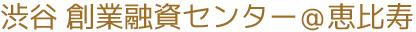 渋谷 創業融資センター@恵比寿