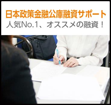 日本政策金融公庫融資サポート 人気No.1、オススメの融資!