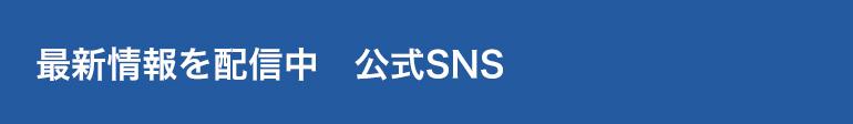 最新情報を配信中 公式SNS