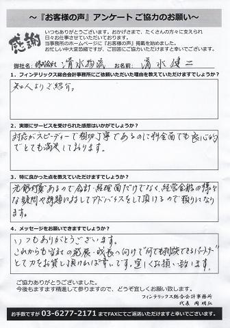 (株)清水物流0012