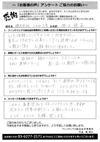 (株)このみ工房0007