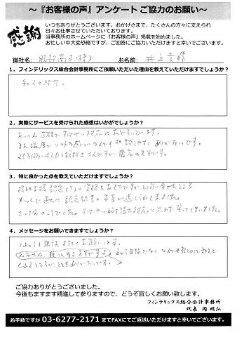 服部商事(株)0016